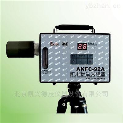 AKFC-92A型矿用粉尘采样器安全可靠坚固耐用防静电