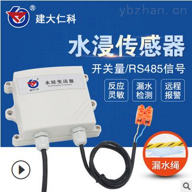 RS-SJ-N01-水浸遠程斷電報警器智能報警系統