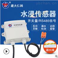 RS-SJ-N01水浸远程断电报警器智能报警系统