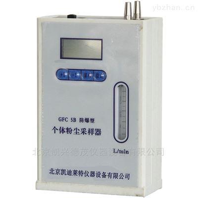 GFC-5B防爆个体粉尘采样器便于携带操作简单