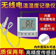 无线温湿度变送器工业级高精度温度计