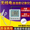 無線溫濕度變送器工業級高精度溫度計
