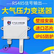 大氣壓力計傳感器變送器 4-20ma0-10v