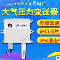 大气压力计传感器变送器 4-20ma0-10v
