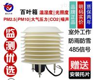 RS-WS-N01-BYH百叶盒温湿度变送器 485型
