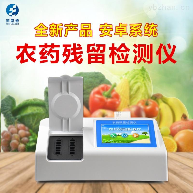 LD-NC10-果蔬農藥殘留檢測儀器