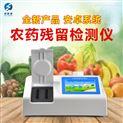 果蔬農藥殘留檢測儀器