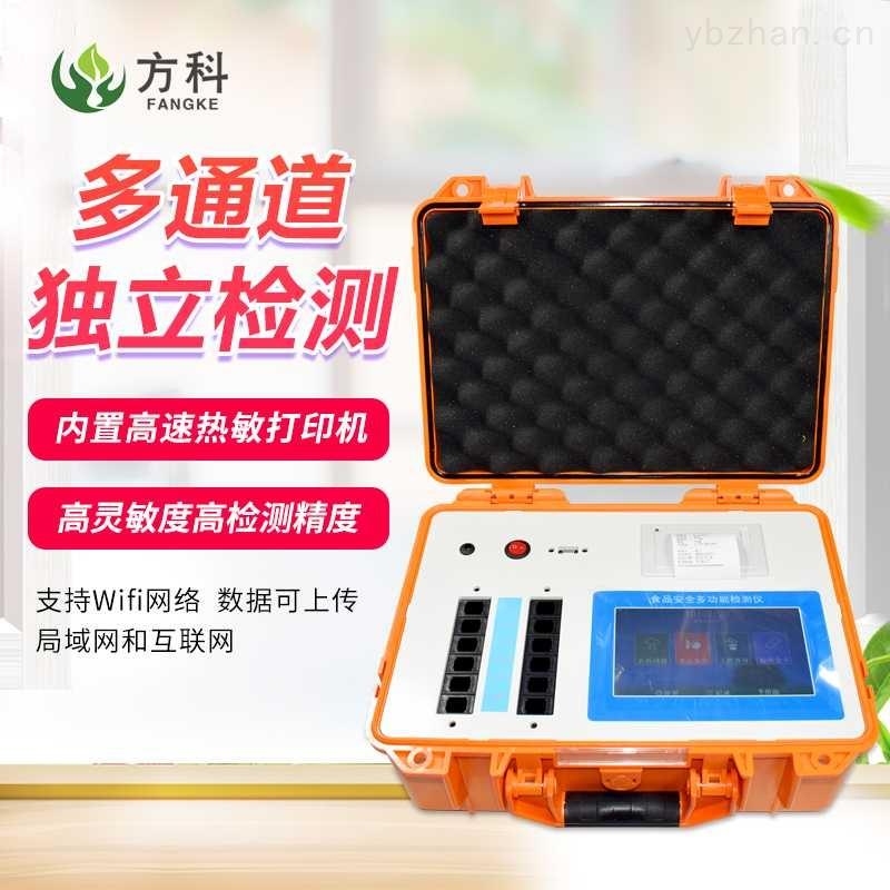 FK~NS12-果蔬農藥殘留檢測儀