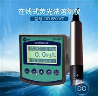 在線式熒光法溶氧儀選配485通訊工業在線