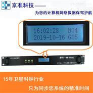 高精度NTP网络对时服务器
