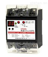 LT-2TSC供應日本OTOWADENKI旗下免雷計數器