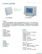 A303/R901-A303/R901无线控制器