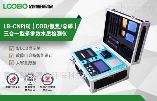 LB-CNP三合一型多參數水質檢測儀