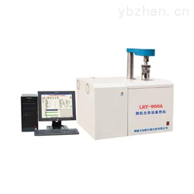 LRY-900A型高精度微机全自动量热仪报价/厂家 品牌:创新
