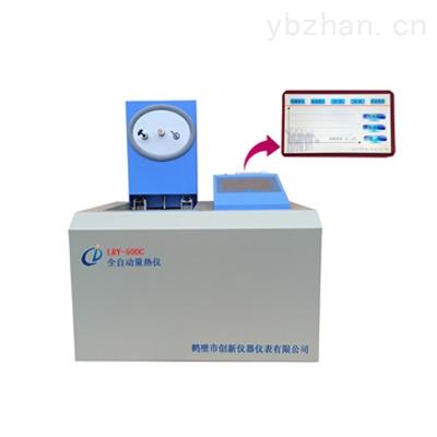 全自动量热仪价格 氧弹量热仪苯甲酸 全套煤质化验设备