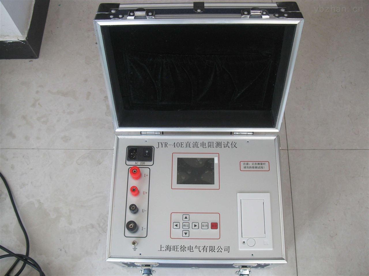 SHHY-50A直流电阻测试仪