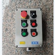 BXK控制操作防爆按钮箱