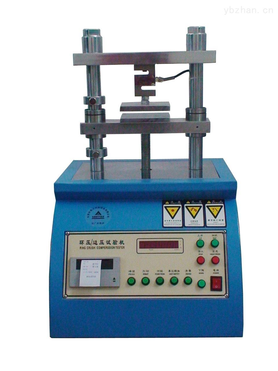 纸箱纸板环压边压试验机专业制造厂商