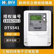 电表杭州华立DTS541三相电表1级3*220/380V