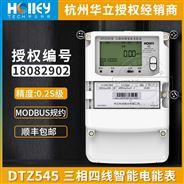 0.2S級3*220/380V 3*1.5(6)A三相關口電表