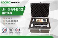 LB-100孔口流量计