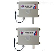 GPRS氣體變送器