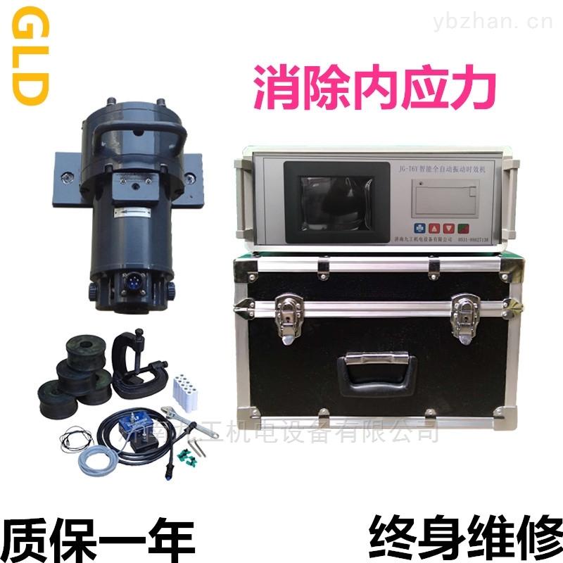 鄂尔多斯供应JG-T6Y振动时效机 时效处理机