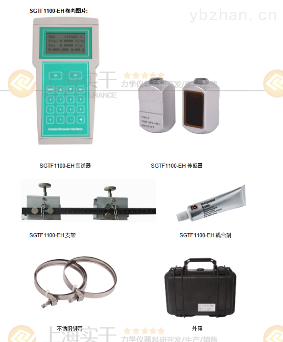 手持式测管道水流量仪测水量流失/渗入监测