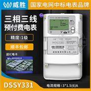 三相三线IC卡远程预付费电表1级3*1.5(6)A