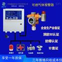 固定式丙烷气体报警器
