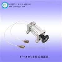 手持式微壓泵