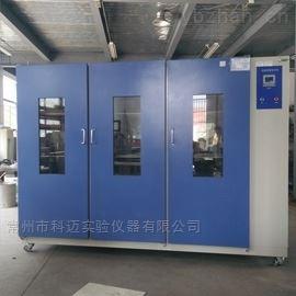 KM-RQH-1500L恒温恒湿培养箱
