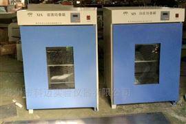 KM-MJX-150小型智能黴菌培養箱