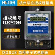 單相電子式電能表20/40/60/80A家用電表1級
