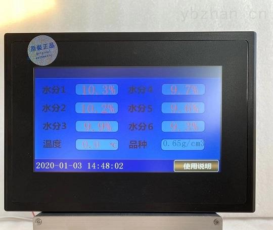 干燥多點水分檢測系統modbus485電流觸摸屏