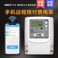三相四线远程预付费载波电表 免费配系统