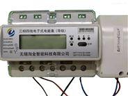 三相導軌式遠程抄表功能電能表