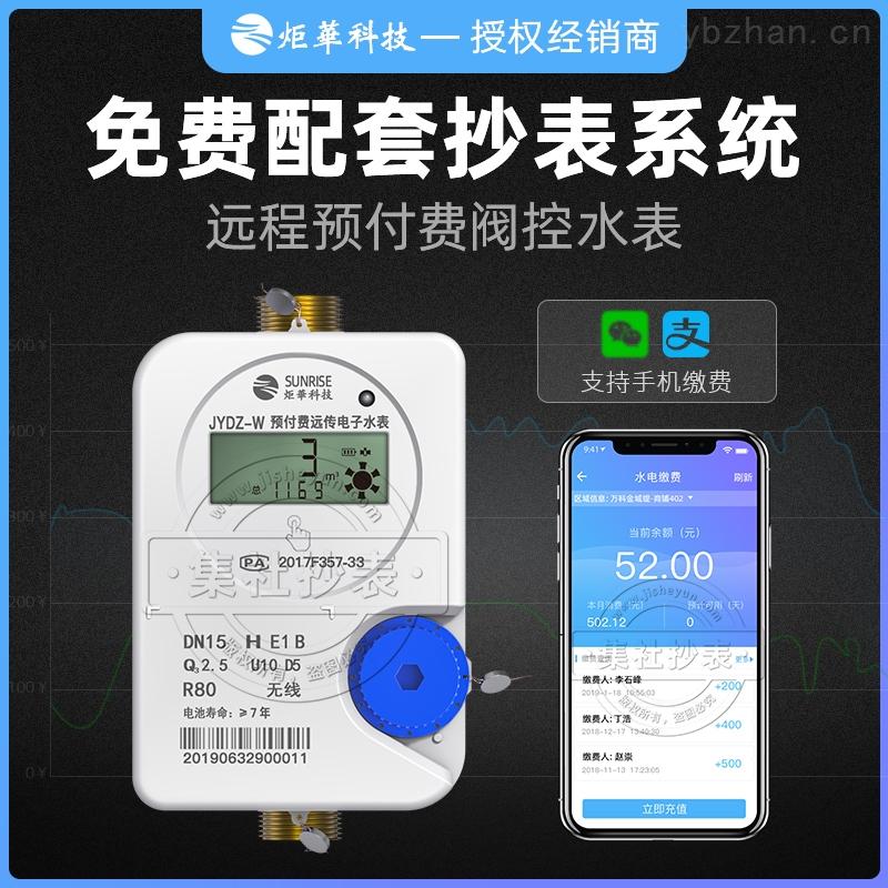 杭州炬华JYDZ-W-LoRa无线远传智能预付费水表 免费配套系统