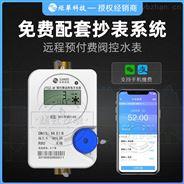 LoRa无线远传智能预付费水表 免费配套系统
