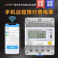 單相導軌式智能電表 RS-485通訊電表 220V