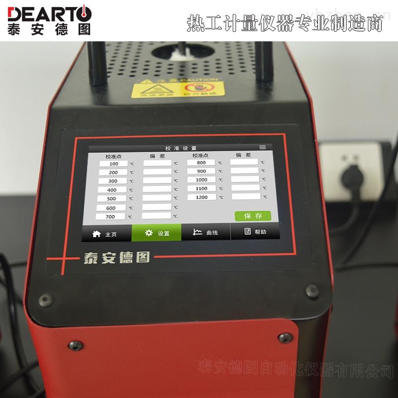 干阱式温度计量炉