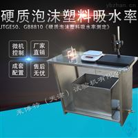 硬质泡沫塑料吸水率测定仪结构原理