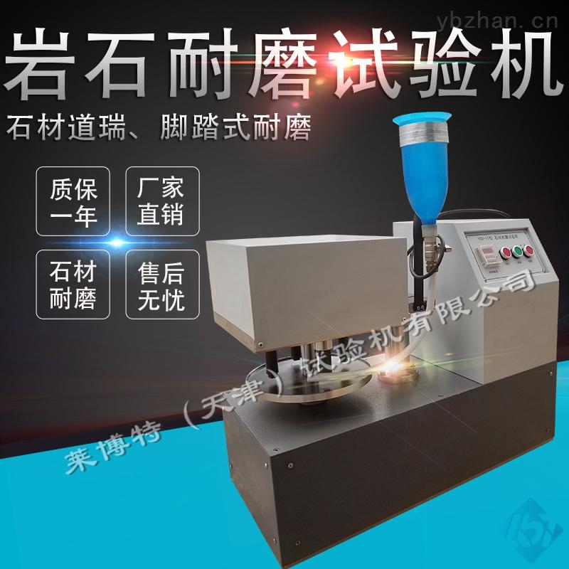 LBTD-12-石材耐磨試驗機符合標準
