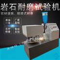 石材耐磨試驗機符合標準