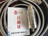 VS-020-A1-B1-C1振动速度传感器