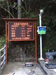 儋州生態環境負氧離子監測系統一站多屏展示