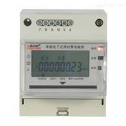 廠家安科瑞單相預付費電能表DDSY1352
