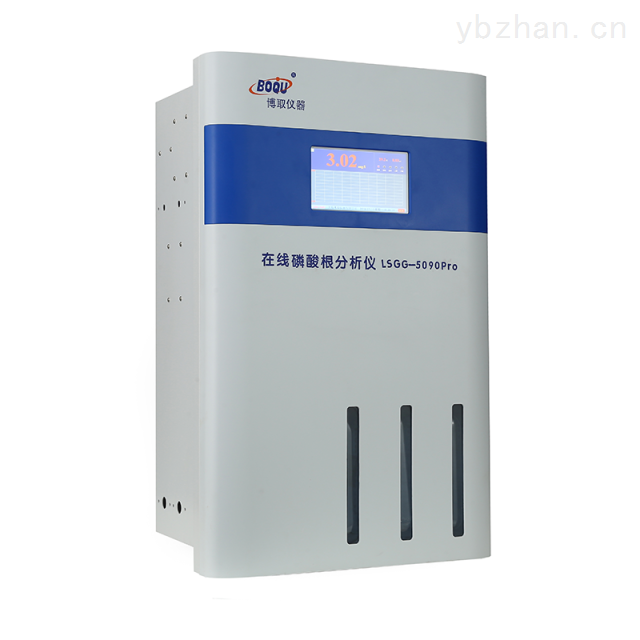LSGG-5090 Pro工业在线磷酸根分析仪