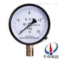 YZ-100压力真空表