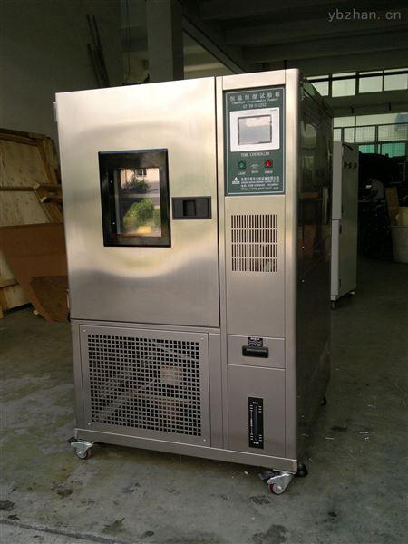 武汉80L温度交变试验箱225L厂家